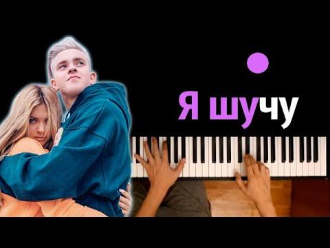 Никита Златоуст & SLEEPY - Я шучу ● караоке | PIANO_KARAOKE ● ᴴᴰ + НОТЫ & MIDI