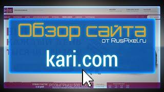 Обзор сайта kari.com  - независимая экспертиза