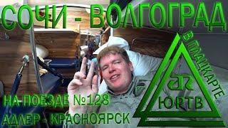 ЮРТВ 2018: На поезде №128 Адлер - Красноярск от Сочи до Волгограда в плацкарте на боковушке. [№256]