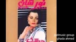 تحميل اغاني فارس احلامي نور شان MP3