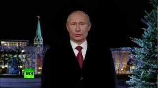 Новогоднее обращение Владимира Путина 2013