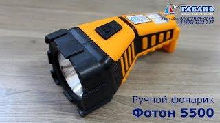 Фонарь ручной ФОТОН РМ-5500