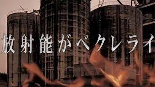 東京ベクレライ あべりょう