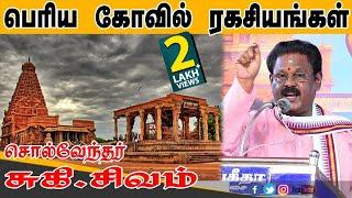 பெரிய கோவில் ரகசியங்கள்  | Suki Sivam Best Speech | Suki sivam speech about Thanjavur big temple