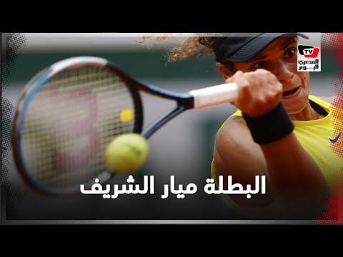 ميار شريف تكتب التاريخ .. أول مصرية تحقق فوزًا في إحدى بطولات الجراند سلام للتنس
