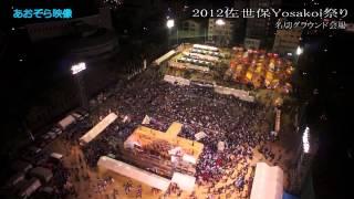 ラジコンヘリ空撮DJIS800+Z152012佐世保Yosakoi祭りAerialShoot