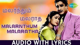 Malarndhum Malaradha - Song With Lyrics   Sivaji Ganesan   Savithri   Kannadasan   HD Audio Song
