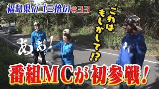 #33「ブンケン歩いてゴミ拾いの旅」県南~会津編4