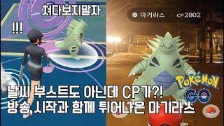 애버라스  - (포켓몬스터) - 스뎅뎅 : 방송 시작과 동시에 야생 마기라스 CP 2802 !? NO!부스트인데!? 달달하다 [Pokémon GO]