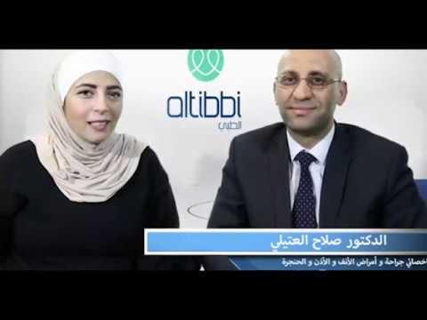 الشخير وانقطاع النفس مع الدكتور صلاح العتيلي