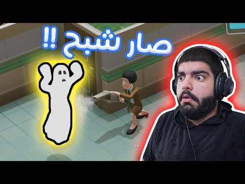 مات المريض وصار شبح !! - #1 - Two Point Hospital