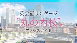 英会話リンゲージ 道順動画【丸の内校編】