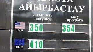 Секретная Информация Из Обменного пункта Тенге Растет! Доллар,евро  падает каждый день! Без паники !
