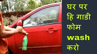 How to Easy foam wash your car at home