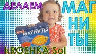 Делаем детские магниты из гипса. 3 года ребенок