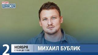 Михаил Бублик в «Звёздном завтраке» на Радио Шансон