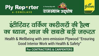 GREENPLY CONTRACTORS & CARPENTERS EVENT | PLY REPORTER | In partnership with RAJASTHAN UDGHOSH