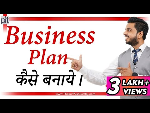 mp4 Business Plan In Hindi, download Business Plan In Hindi video klip Business Plan In Hindi