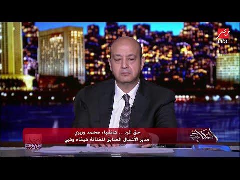 محمد وزيري: لم أكن أبدا مدير أعمال هيفاء وهبي وتحملت أذى لا يتحمله أحد