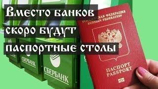 Вместо банков скоро будут паспортные столы