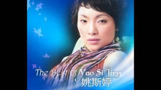 Yao Si Ting - Betrayal (DJ DSmall Remix)