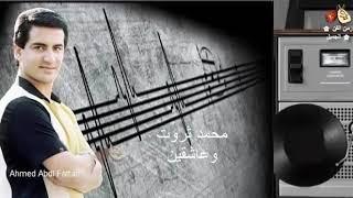 محمد ثروت - وعاشقين ✿ زمن الفن الجميل ✿