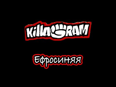 KillaGram – Ефросиняя
