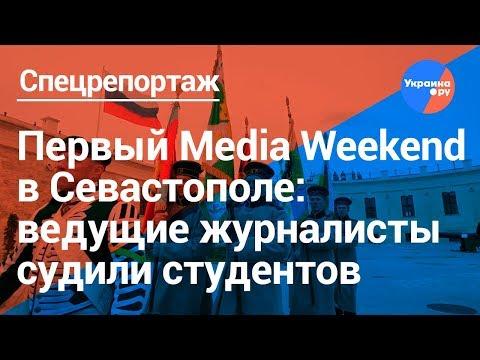 Первый Media Weekend для студентов Севастополя