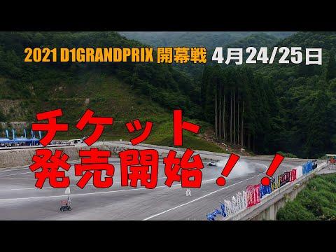 D1グランプリ Rd1&2 OKUIBUKI DRIFT(奥伊吹ドリフト)のチケット販売が開始!奥伊吹ドリフトPR動画