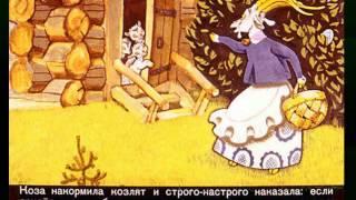 Смотреть онлайн Озвученный диафильм «Волк и семеро козлят»