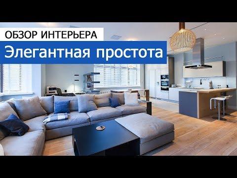 Элегантная простота. Обзор квартиры в стиле минимализм