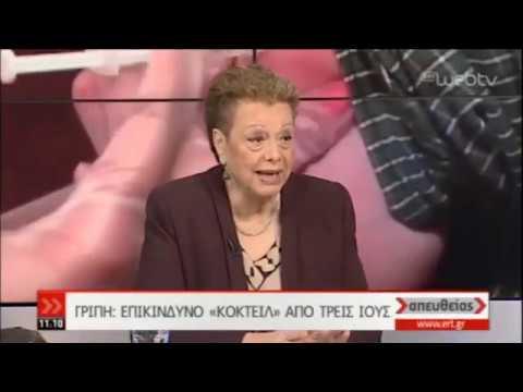 Γρίπη: Επικίνδυνο «κοκτέιλ» από τρεις ιούς | 14/01/2020 | ΕΡΤ