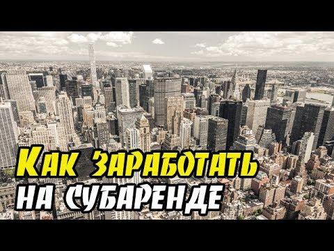 Как заработать на субаренде жилья в Нью Йорке