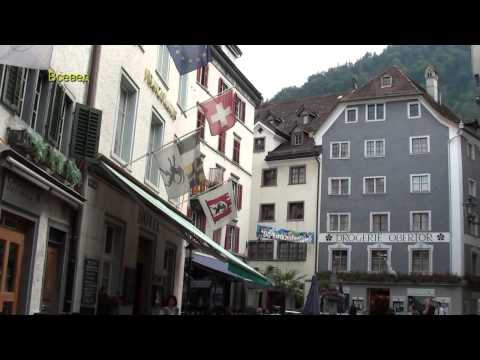г. Кур (Chur) Швейцария - для туристов,