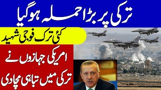 Rafale Air jets on Turkish targets in al-Watiya airbase |  Khoji TV