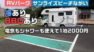 車中泊RVパーク『サンライズビーチながい』福岡県行橋市