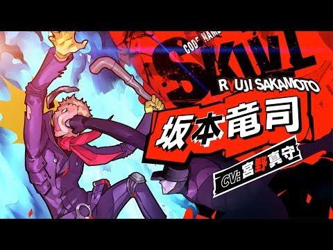 《女神異聞錄 5 亂戰 魅影攻手》「坂本竜司」介紹影像