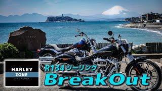 Breakout&Low Riderで湘南ツーリング!ブレイクアウト編 HARLEY-DAVIDSON/ハーレーダビッドソン