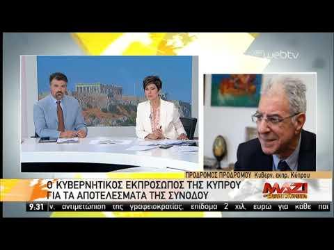 Ικανοποίηση της Κύπρου για τις αποφάσεις του Ευρωπαϊκού Συμβουλίου | 22/06/2019 | ΕΡΤ