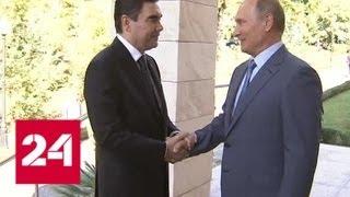 Путин предложил Бердымухамедову неформально обсудить ряд вопросов - Россия 24