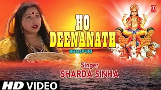 Ho Deenanath By Sharda Sinha Bhojpuri Chhath Pooja Geet [Full HD Song] I CHHATHI MAIYA - Download this Video in MP3, M4A, WEBM, MP4, 3GP
