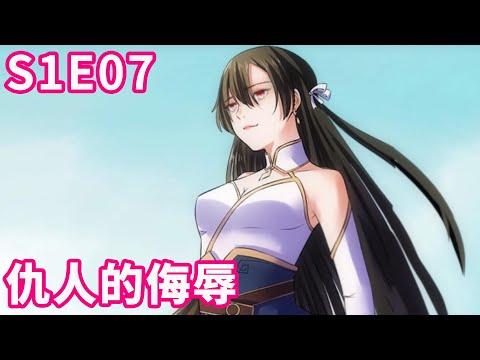 《嚣张狂妃》S1 EP07 仇人的侮辱【独家正版】