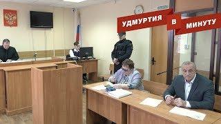 Удмуртия в минуту: заседание по делу Александра Соловьева и потепление