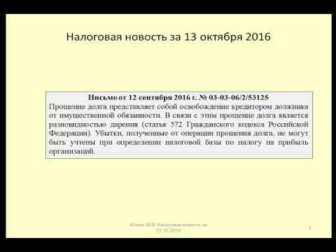 13102016 Налоговая новость о прощении долга