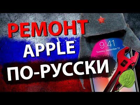 Вся правда про ремонт Apple и iPhone в России!