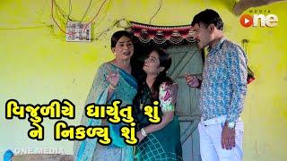Vijuliye Dharyutu Shu Ne Karyu Shu  |  Gujarati Comedy | One Media | 2021