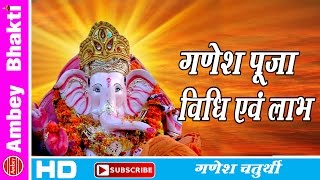 Ganesh Puja Vidhi With Ganesh Mantra