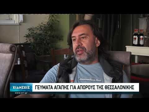 Γεύματα αγάπης για τους άστεγους της Θεσσαλονίκης | 09/11/2020 | ΕΡΤ