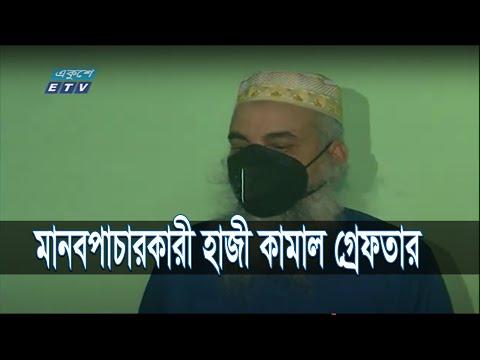 লিবিয়ায় ২৬ বাংলাদেশি নিহতের ঘটনায় মানবপাচারকারী চক্রের অন্যতম হোতা হাজী কামাল গ্রেফতার | ETV News