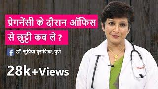 प्रेगनेंसी के दौरान ऑफिस से छुट्टी कब ले?| When to take maternity leave?|Dr Supriya Puranik